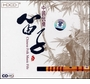 Traditional Chinese Music - Flute / DiZi (CD)