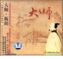 Traditional Chinese Music - Gao Hu (CD)