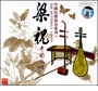 Traditional Chinese Music - The Butterfly Lovers (CD)