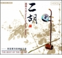 Traditional Chinese Music - The Chinese Orchestra Album: Er Hu (CD)