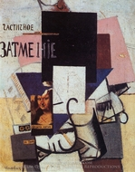 Composition with the Mona Lisa painting reproduction, Kasimir Malevich