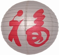 "BLOWOUT 16"" Prosperity Paper Lantern w/Red Print"