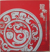 Taiwan 2000 10 Yuan Year of the Dragon Millenium uncirculated coin in wood case with desk calendar & gift box