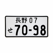 Japanese License Plate