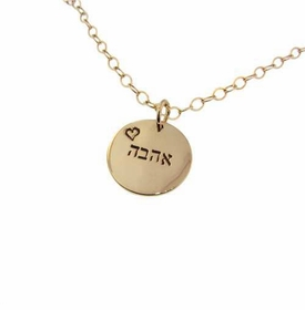 personalized gold charm necklace - ahava charm