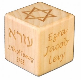 personalized hebrew birth block