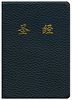 CUV Holy Bible, Chinese Text Edition (Black Imitation Leather - Case of 45)