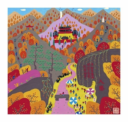 "An Tong Ju Fine Art Open Edition Giclée:""Autumn in the Mountains"""