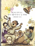 10 Most Treasured Korean Classics (Korean Ed.)