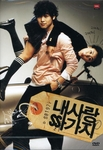 [DVD] 100 Days with Mr. Arrogant (aka: Slave Love / Region-3)