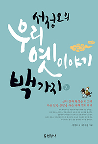 100 Korean Folktales That You Must Know: Vol.2