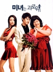 [DVD] 200 Pounds Beauty (Region-3 / 2 DVD Set)