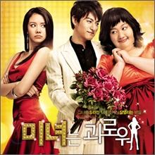 200 Pounds Beauty [Soundtrack]