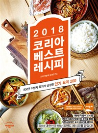 2018 Korea Best Recipes
