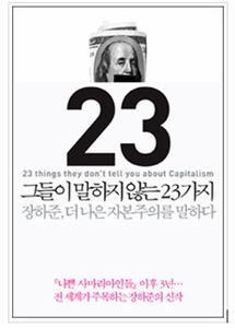 23 Things They Don't Tell You About Capitalism