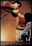 [DVD] 3-Iron (Region-3 / 2 Disc Set)