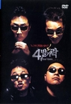 [DVD] 4 Toes (Four Toes / Region-3)