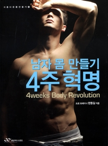 4 Week Body Revolution for Men