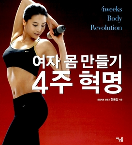 4 Week Body Revolution for Women