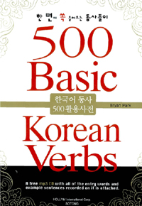 500 Basic Korean Verbs (w/ CD)
