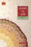 A Korean Mother's Cooking Notes (Korean Ed.)