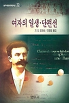 A Life and Other Stories of Guy de Maupassant