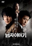 A Man's Story: KBS TV Drama (Region-3 / 7 DVD Set)