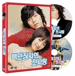 A Millionaire's First Love (Region-3 / 2 DVD Set)