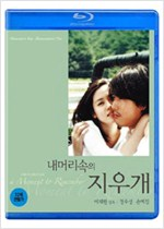 A Moment to Remember (Region-A) [Blu-ray]