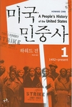 A People's History of the United States (2-Volume Set)