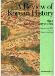 A Review of Korean History Vol.1 - Ancient/Goryeo Era
