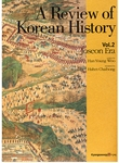 A Review of Korean History Vol.2 - Joseon Era