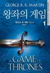 A Song of Ice and Fire, Book 1 - A Game of Thrones