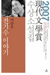 A Story of a Storyteller (2007 Hyundae Literature Award Collection)