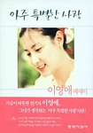 A Very Special Love - Essay by Lee Young Ae