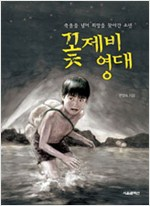 Across The Tumen - A North Korean Kkotjebi Boy's Quest