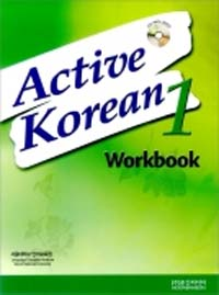 Active Korean Work Book 1 (w/CD)