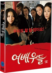 [DVD] Actresses (Region-3 / 2 DVD Set)