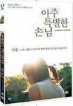 [DVD] Ad-Lib Night (Region-3)