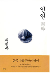 Affinity (Inyeon) - Collection of Essays by Pi Chyun-deuk