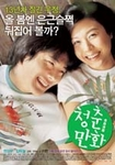 [DVD] Almost Love (aka: Youth Comic / Region-3 / 2 DVD Set)