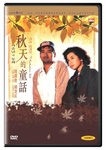 [DVD] An Autumn's Tale: Remastered Edition (Region-3)