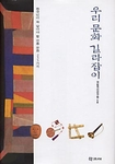 An Illustrated Guide to Korean Culture : 233 traditional key words (Korean Edition)