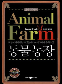 Animal Farm (Eng-Kor)