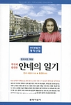 Anne Frank: The Diary of a Young Girl (The Definitive Edition)