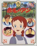 Anne of Green Gables Animation Complete Series (Region-3 / 12 DVD Set)