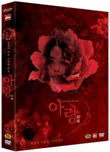 [DVD] Arang (Region-3 / 2 DVD Set)