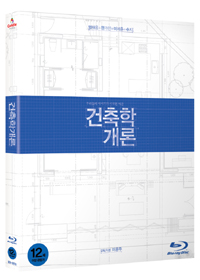 Architecture 101 (Region-A) [Blu-ray]