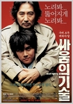 [DVD] Art of Fighting: Limited Edition (Region-3 / 2 DVD Set)