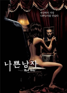 [DVD] Bad Guy: Special Edition (Region-3)